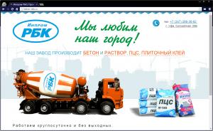 beton-rbk.ru