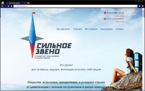silnoezveno.ru